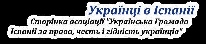 Українці в Іспанії