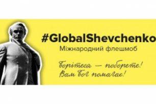 Українців у Польщі закликали долучитись до міжнародного флешмобу «GLOBAL SHEVCHENKO»
