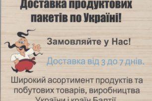КОЛОС-ЕКСПРЕС ПРОПОНУЄ!